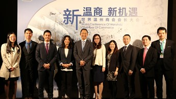 Haitong Bank hosts the Wenzhou Chamber of Commerce Delegation