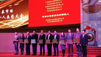 "Haitong Securities awarded as ""Outstanding Underwriter of Corporate Bonds"" by Shanghai Stock Exchange in 2016"